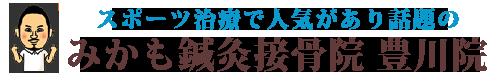 豊川市でスポーツ治療で人気があり話題のみかも接骨院