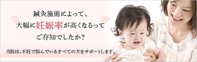 鍼灸施術によって、大幅に妊娠率が高くなるってご存知でしたか?